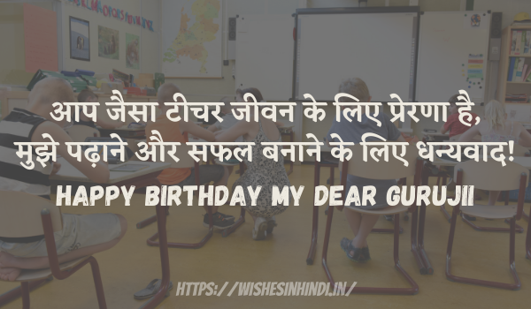 Happy Birthday Wishes In Hindi For Teacher 2021