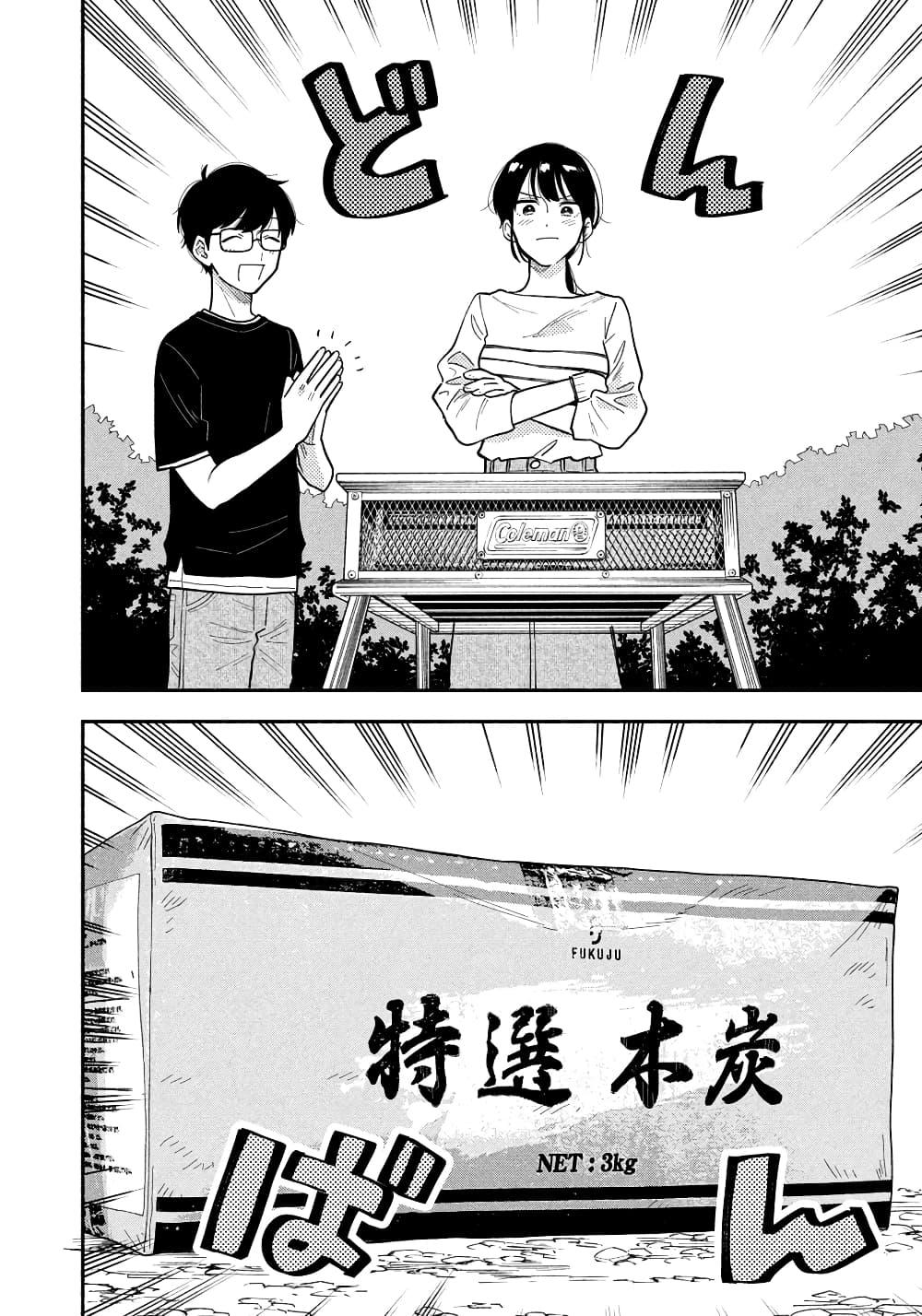 อ่านการ์ตูน Yaiteru Futari ตอนที่ 12 หน้าที่ 6