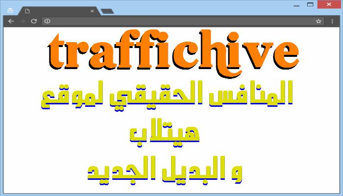 شرح traffichive البديل الجديد لموقع HitLeap بمميزات أكثر من رائعة (Traffic Exchange)