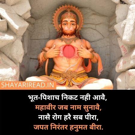 Hanuman ji Status in Hindi 2021