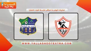 مباراه الزمالك و المقاصه اليوم 2-10-2019.الدوري المصري