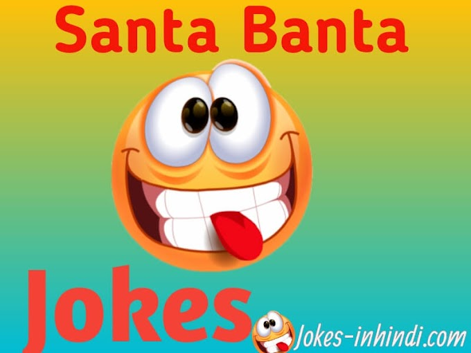 New Santa banta jokes in hindi | jokes in hindi