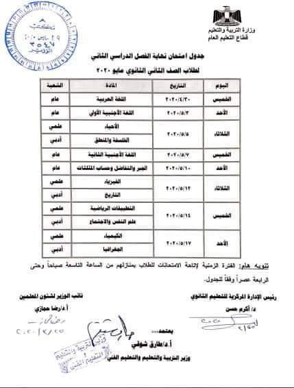 جدول امتحانات الصف الثانى الثانوى مايو 2020