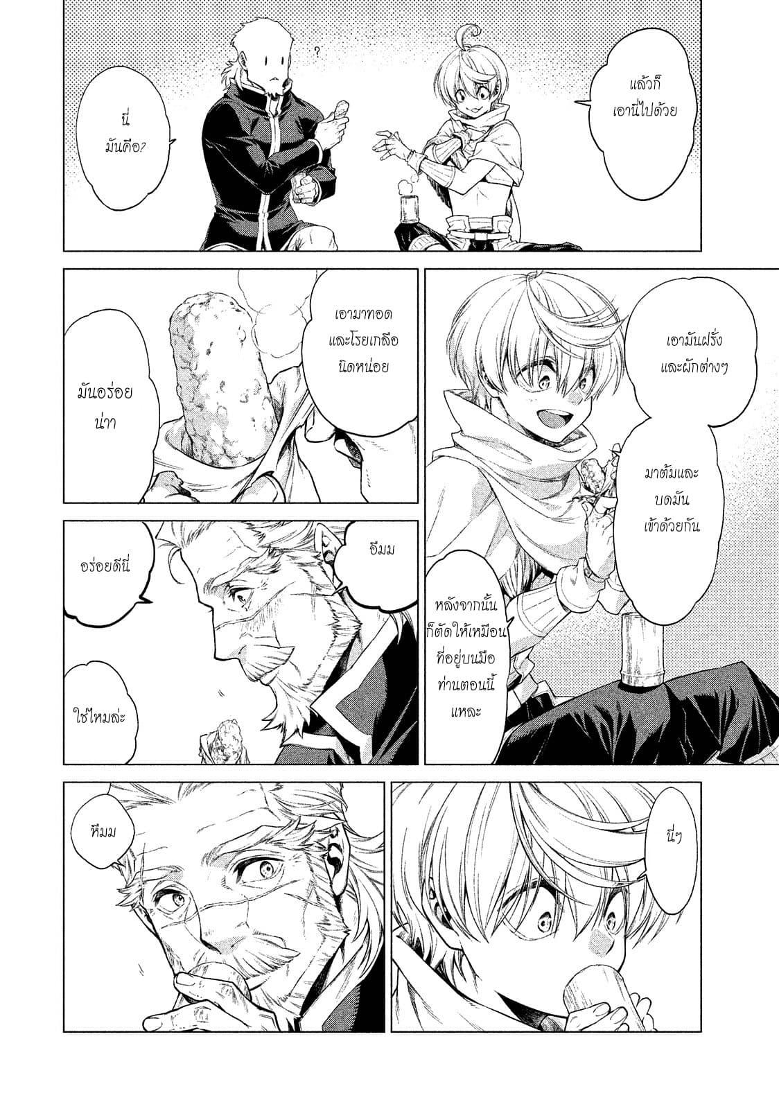 อ่านการ์ตูน Henkyou no Roukishi - Bard Loen ตอนที่ 8 หน้าที่ 6