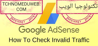 حل مشكلة تقييد اعلانات ادسنس بسبب الزيارات غير الصالحةSolve the problem of restricting adsense ads due to invalid visits