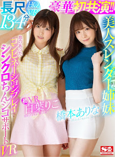 SIVR-068 [VR] These Beautiful And Slender Stepsisters Are Fighting Over Me