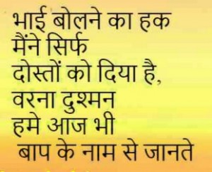 Hindi Attitude Status for Friends and Friendship