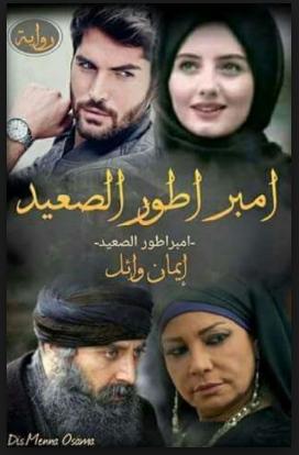 تحميل رواية إمبراطور الصعيد pdf - إيمان وائل