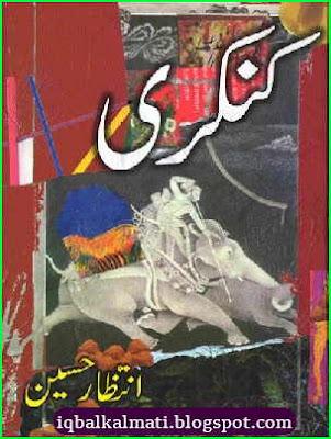 Kankari Urdu Afsanay