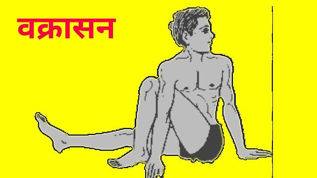 vakrasan yoga