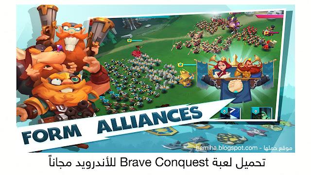 تحميل لعبة Brave Conquest لهواتف الاندرويد مجاناً  - موقع حملها