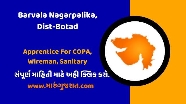 Barvala Nagarpalika Apprentice Recruitment 2021