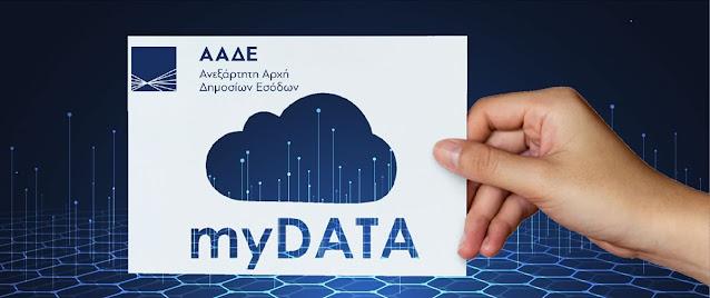 Ξεκίνησαν τα ηλεκτρονικά βιβλία MyData - Αντιδράσεις από τους λογιστές