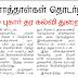 தேர்வு வினாத்தாள்கள் தொடர்ந்து லீக் போலீசில் புகார் தர கல்வித்துறை முடிவு