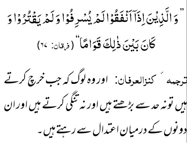 surah furqan ayat 67