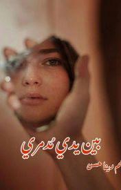 رواية بين يدي مدمري كاملة - دينا حسن