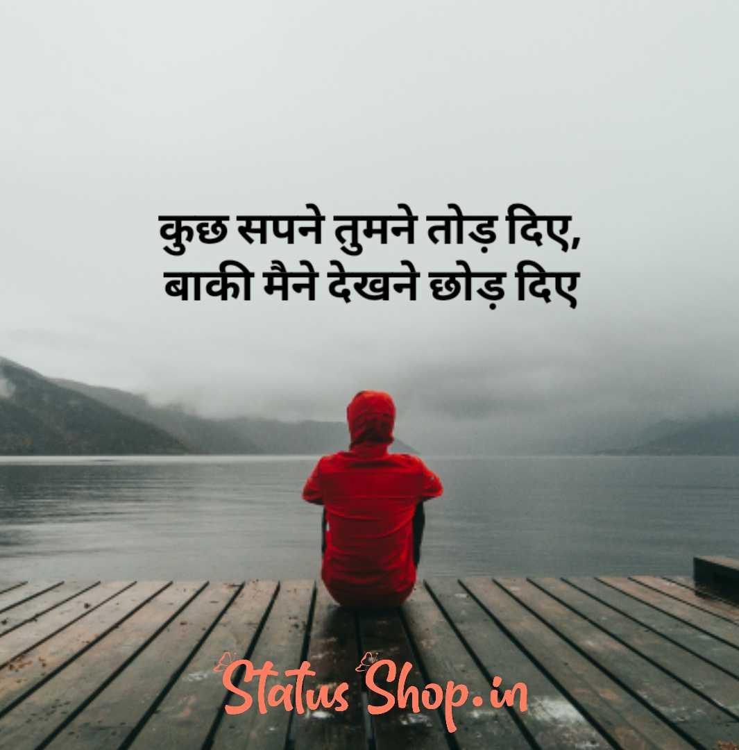 Sad-status-statusshop