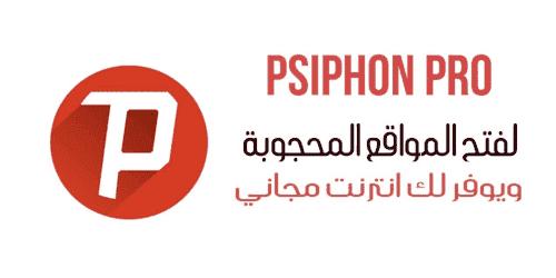 تحميل برنامج سايفون 2020 للكمبيوتر vpn مجانى