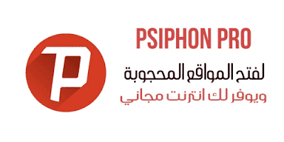 تحميل برنامج بي سايفون برو 2020 للكمبيوتر وللايفون برابط مباشرعربي download-psiphon3-pro