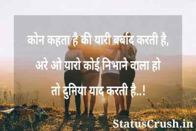 Hamari Dosti Attitude Status in Hindi