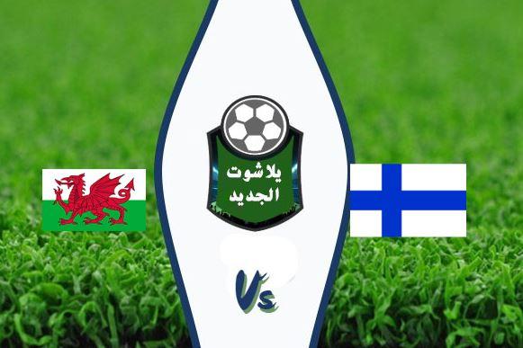 نتيجة مباراة فنلندا وويلز اليوم الخميس 3 / سبتمبر / 2020 دوري الامم الاوروبية