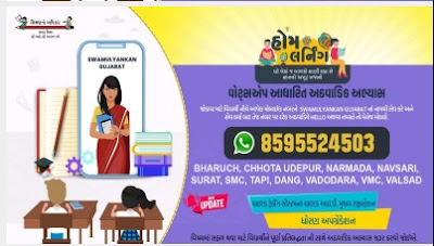 Whatsapp Based Weekly online Exam for Std 3 TO 12 Students