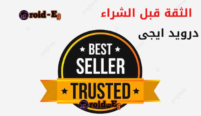 شراء من بائع موثوق