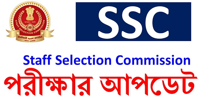 SSC Latest Notice Update