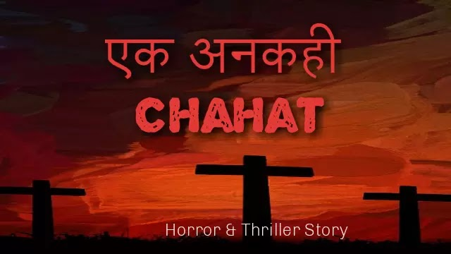 Horror and thriller Web series Hindi Story..Ek ankahi ansuni Chahat