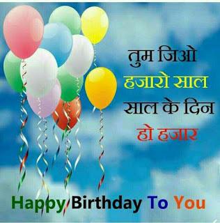 birthday cake images with hindi wish13