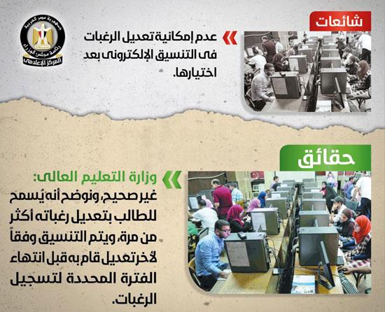 بيان مجلس الوزراء بشأن إقرار زيادات فى بدل السفر للموظفين وتقليص مخصصات الصحة والتعليم 8