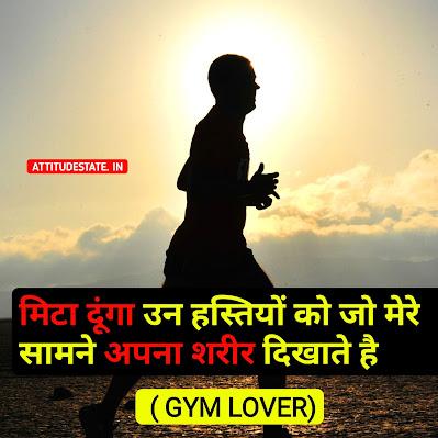 best gym motivational status