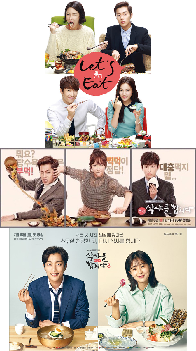 South Korean TV series Let's Eat