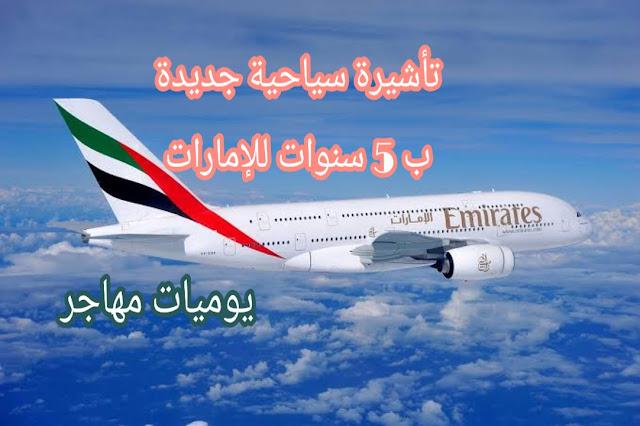 كيف تحصل على فيزا الإمارات السياحية