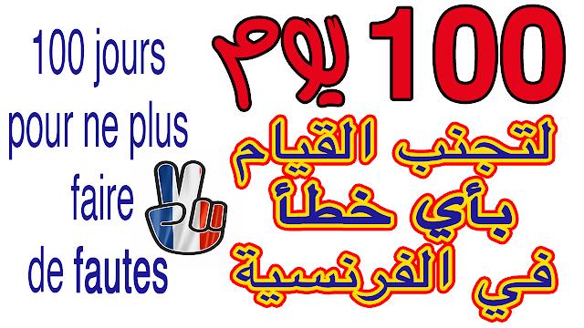 100 يوم لتجنب القيام بأي خطأ في اللغة الفرنسية | كتاب PDF كامل للتحميل