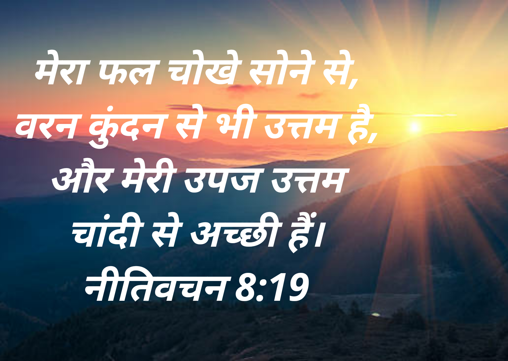 Bible verses in Hindi images, quotes, Inspirational words,