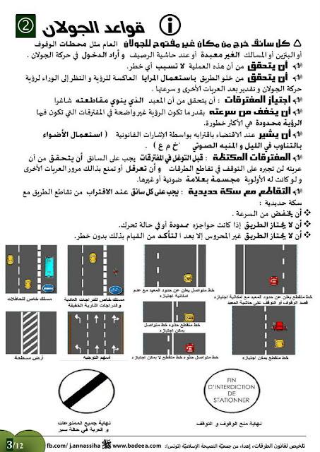 تعليم السياقة في تونس - تلخيص لقانون الطرقات