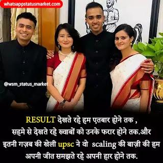 upsc motivational images in hindi