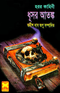 Dhusar Atonko Bengali PDF