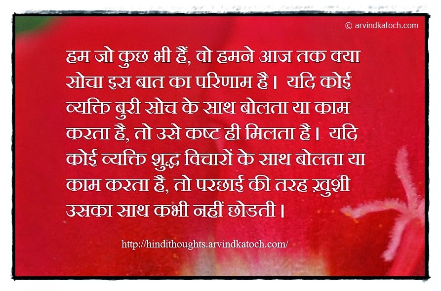 Happiness, result, thought, work, Hindi, Thought, Quote, Shadow, intention,