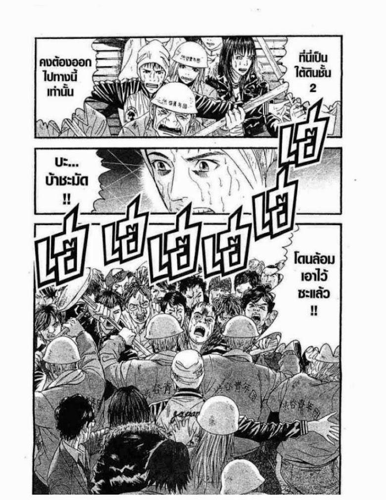 Kanojo wo Mamoru 51 no Houhou - หน้า 95