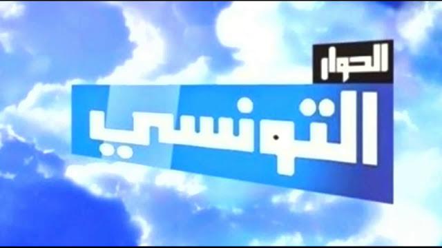 تردد قناة الحوار التونسية - alhiwar-tunisia tv frequency