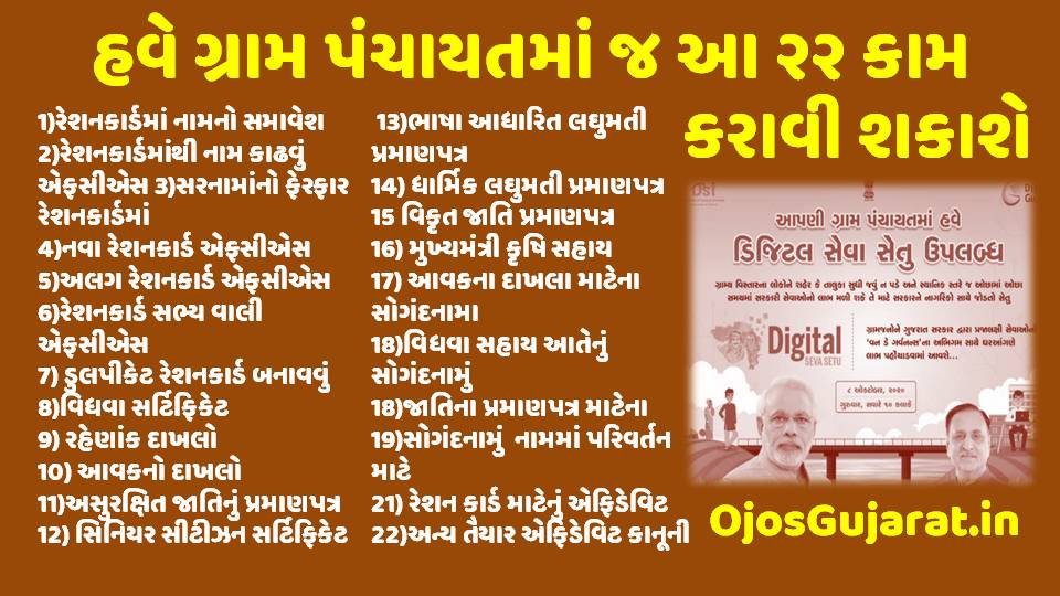 22 Service List Which Available at Village Under Gujarat Government Digital Seva Setu Programme