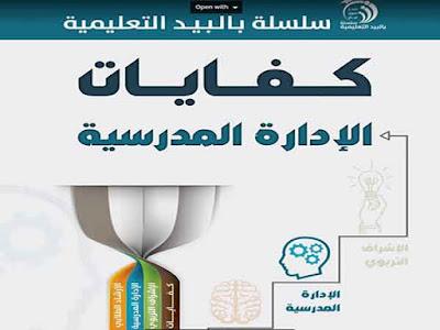 هام كتاب كفايات الإدارة المدرسية