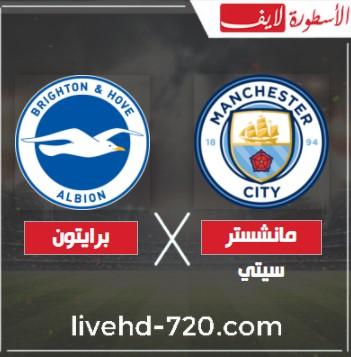 بث مباشر مباراة مانشستر سيتي وبرايتون