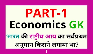 Economics Important Question in Hindi Part-1 | Economics Notes for SSC CGL in Hindi
