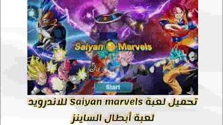 تحميل لعبة saiyan marvels للاندرويد | تحميل لعبة ابطال الساينز العاب اكشن اندرويد
