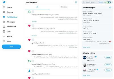 تطبيق تويتر عربي للكمبيوتر برابط مباشر