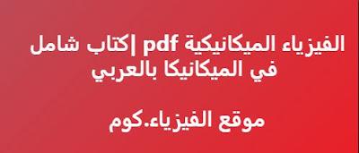شرح اسس الفيزياء الميكانيكية بالعربي pdf