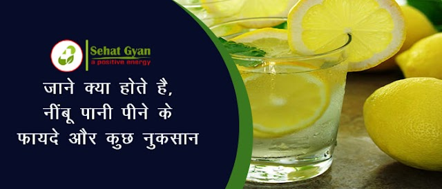 नींबू पानी पीने के 7 फायदे | 7 Benefits of Lemon Water